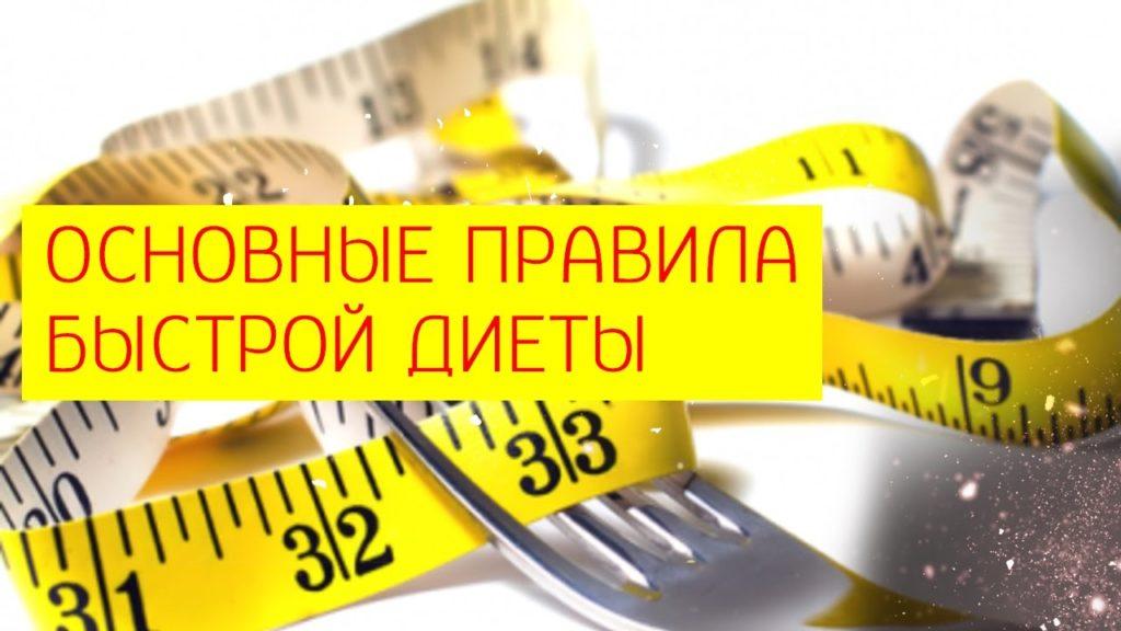 экспресс диета 3 дня минус 5 кг мяса