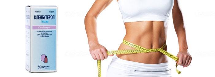 Кленбутерол Для Похудения Отзывы Девушек Результаты. КЛЕНБУТЕРОЛ: отзывы
