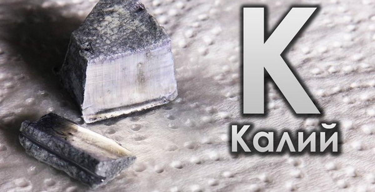 Калий (K)