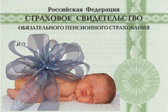как оформить снилс для новорожденного