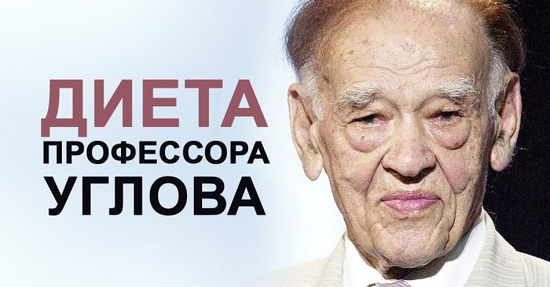 Диета Углова Федора Григорьевича