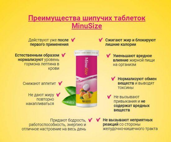 MinuSize для похудения