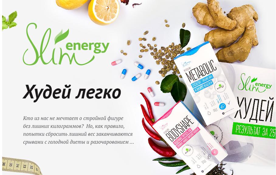 Линейка продуктов Energy Diet Slim
