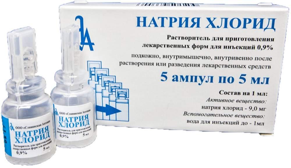 Для инъекций средство разводится хлоридом натрия