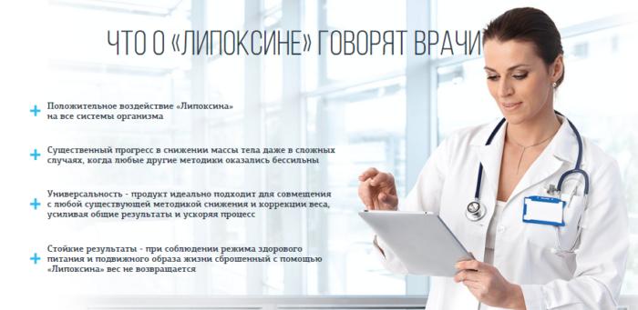 Отзывы врачей о Липоксине