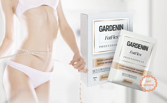 Gardenin Fatflex хит