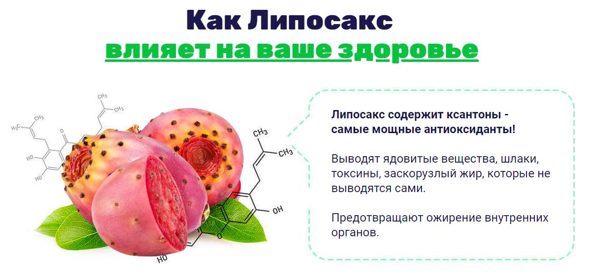 Липосакс для похудения в Ижевске