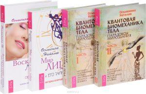 Книги Н.Б. Осьмининой