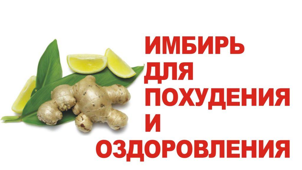 Рецепт Имбиря Чтобы Похудеть.