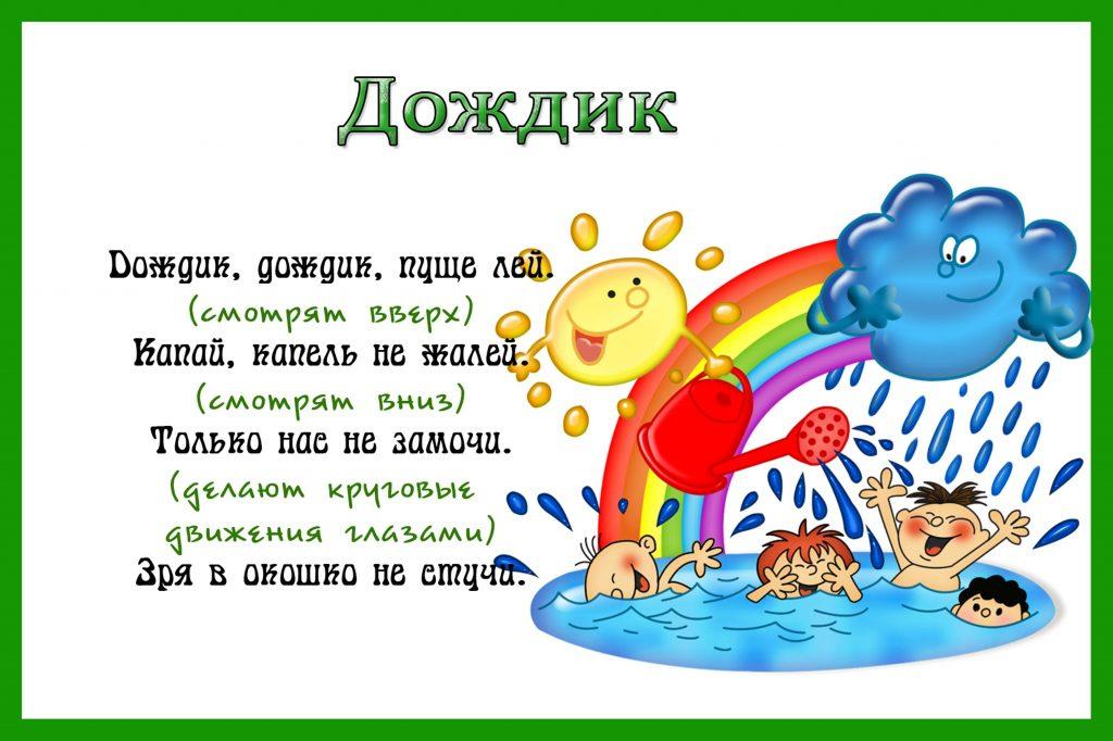 dozhdik_гимнастика для глаз