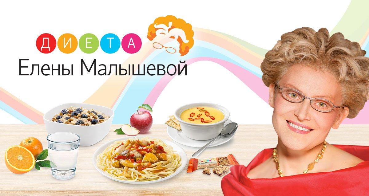 Сайт Диете Елены Малышевой.