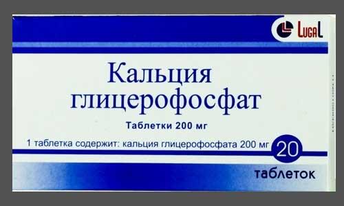 Глицерофосфат кальция побочные эффекты