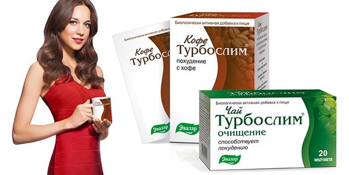 Упаковки Турбослим