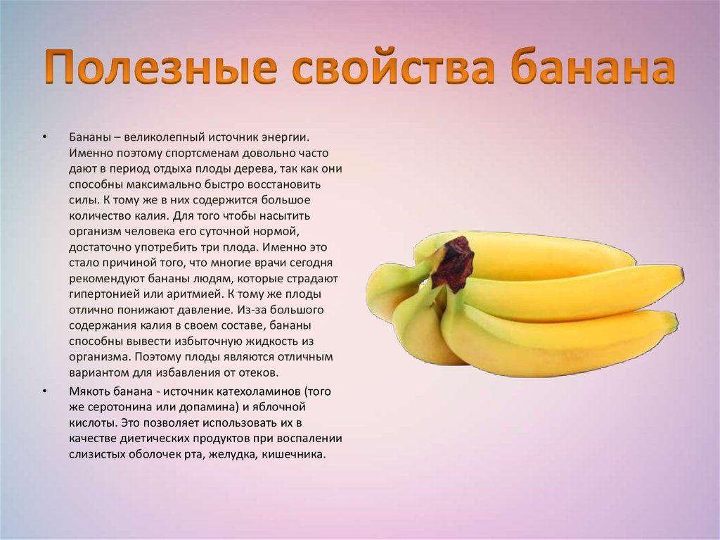 Диетические свойства банана