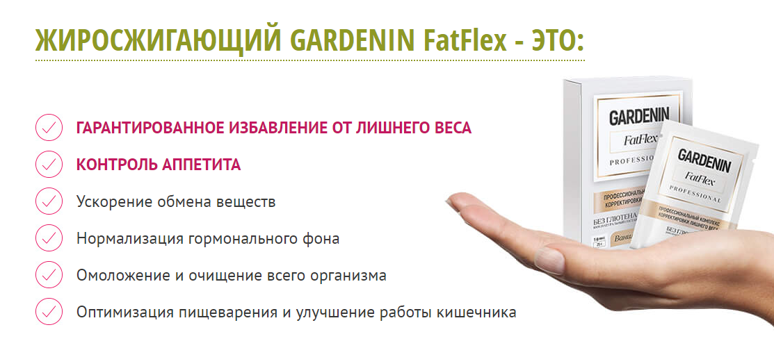 Средство для похудения Gardenin