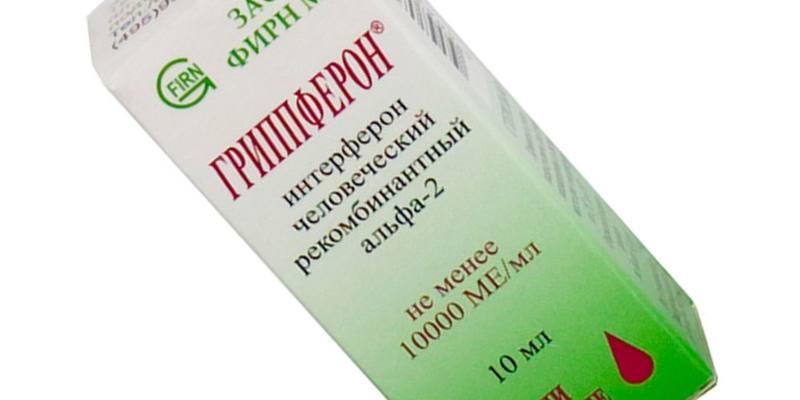 гриппферон для грудничков