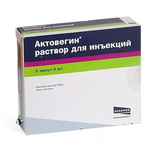 актовегин для грудничков