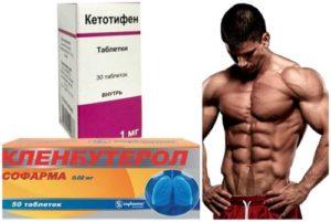Кленбутерол + Кетотифен