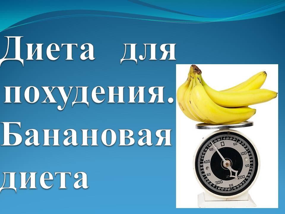 Похудение на бананах