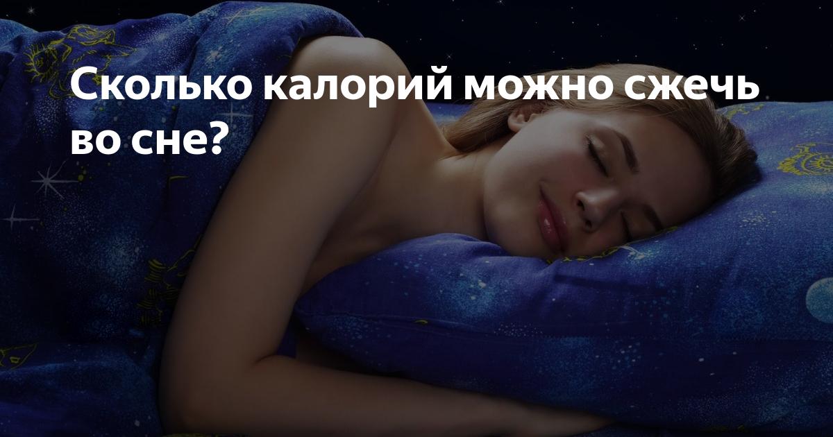 Сжигание колорий во сне
