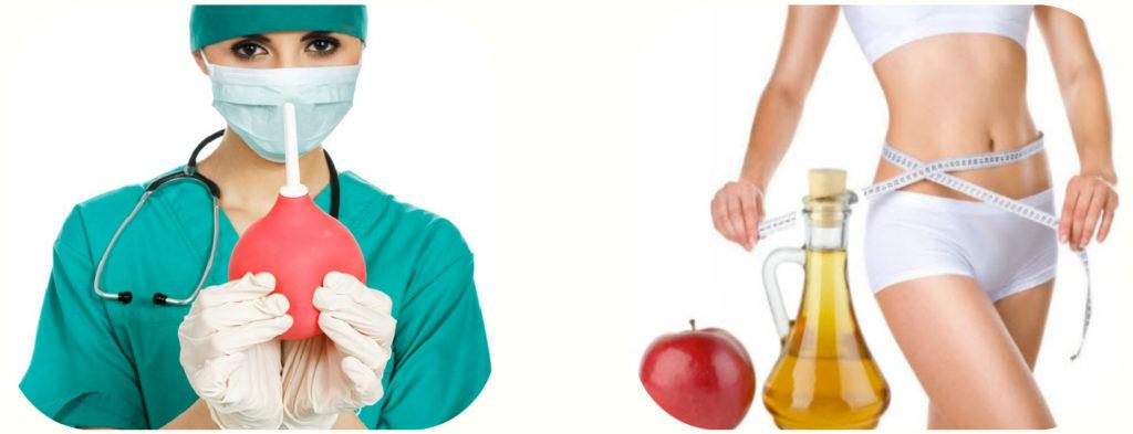 Клизма с яблочным уксусом для похудения